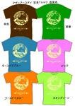 Tシャツ色見本2.jpg